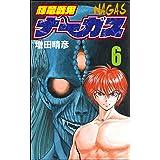 輝竜戦鬼ナーガス (6) (ぶんか社コミックス)