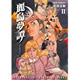 麗島夢譚(2) (RYU COMICS)