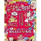 LDK the Best 2020~21 (晋遊舎ムック)