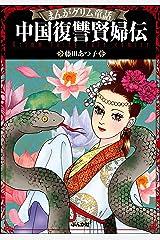 まんがグリム童話 中国復讐賢婦伝 Kindle版