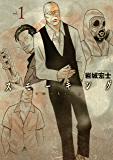 スモーキング(1) (ヤングマガジンコミックス)