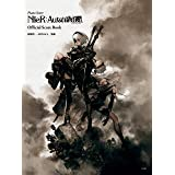 ピアノ曲集 ニーア オートマタ (NieR:Automata) オフィシャル・スコア・ブック (楽譜)