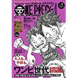 ONE PIECE magazine Vol.8 (集英社ムック)