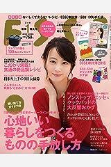 ESSE(エッセ) 2016 年 01 月号増刊・新年特大号 雑誌