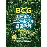 日経ムック BCG カーボンニュートラル経営戦略 (日本経済新聞出版)