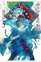 ヴァニタスの手記 5巻 (デジタル版ガンガンコミックスJOKER) Kindle版