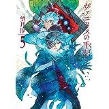 ヴァニタスの手記 5巻 (デジタル版ガンガンコミックスJOKER)