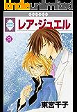レア・ジュエル(9) (冬水社・いち*ラキコミックス)