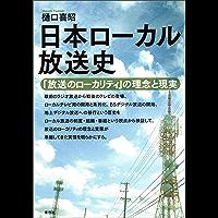 日本ローカル放送史