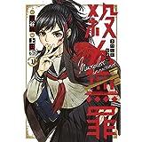 殺人無罪 1 (ヤングジャンプコミックス)
