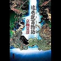遠巷説百物語 「巷説百物語」シリーズ (角川書店単行本)