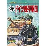 壮烈! ドイツ機甲軍団 復刻版 (ジャガーバックス)
