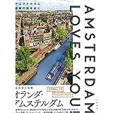 アムステルダム 芸術の街を歩く