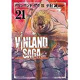 ヴィンランド・サガ(21) (アフタヌーンコミックス)