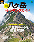 PEAKS特別編集 最新版 八ヶ岳トレッキングガイド[雑誌] エイムック