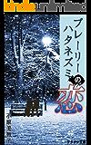 新装版 プレーリーハタネズミの恋 (ワタクシ文庫)