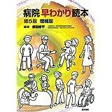 病院早わかり読本 第5版増補版