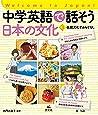 中学英語で話そう日本の文化〈3〉伝統文化でおもてなし (Welcome to Japan!)