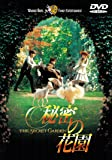 秘密の花園 [WB COLLECTION][AmazonDVDコレクション] [DVD]