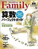プレジデントFamily (ファミリー)2015年 10 月号 [雑誌]