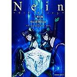 Nein ~9th Story~ (3) 限定版 (角川コミックス・エース)