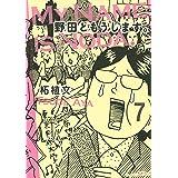 野田ともうします。(7) (Kissコミックス)
