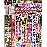 週刊女性セブン 2019年 6/13 号 [雑誌]