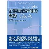 企業価値評価の実務Q&A〔第4版〕