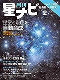 月刊星ナビ 2020年2月号 [雑誌]