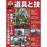特集  北欧に学ぶ 重機オペレータのテクニックと安全確保術 (林業現場人 道具と技   Vol.18)