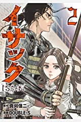 イサック(2) (アフタヌーンコミックス) Kindle版