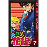 あばれ花組 (7) (ぶんか社コミックス)