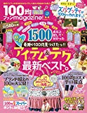 100均ファンmagazine! Vol.3 (晋遊舎ムック)