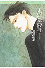雨柳堂夢咄(2) (Nemuki+コミックス) Kindle版
