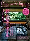 Discover Japan 2020年10月号「新しい日本の旅スタイル」&特別企画 小松美羽