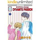 DYNAMITE PASSION (1) (冬水社・いち*ラキコミックス)