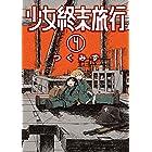 少女終末旅行 4巻: バンチコミックス