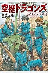 空挺ドラゴンズ 公式コミックガイド (アフタヌーンコミックス) Kindle版