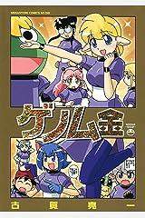 ゲノム 金 (メガストアコミックス) Kindle版