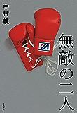 無敵の二人 (文春e-book)