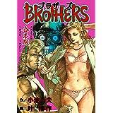 BROTHERS-ブラザーズ【合本版】1