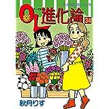 OL進化論(34) (モーニングコミックス)