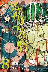 アポカリプスの砦(8) (月刊少年ライバルコミックス) Kindle版