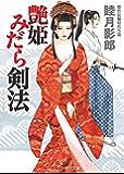 艶姫 みだら剣法 (コスミック時代文庫)