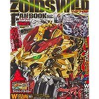ゾイドワイルドファンブック Vol.1 2019年 12 月号 [雑誌]: コロコロコミック 増刊