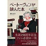 ベートーヴェンが読んだ本
