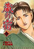 蔵の宿 11巻 (芳文社コミックス)