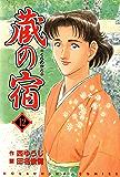 蔵の宿 12巻 (芳文社コミックス)
