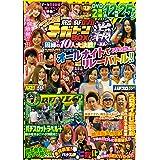 パチスロ必勝ガイドDVD メガトンBOX 覇 (<DVD>)