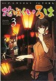 花咲くいろは 3巻 (デジタル版ガンガンコミックスJOKER)